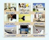 شركة تنظيف شقق منازل فلل مجالس خزانات رش مبيد