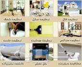 شركة تنظيف شقق منازل كنب موكيت خزانات رش مبيد