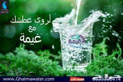 مصنع مياه غيمه  توصيل مياه  وقت الحظر