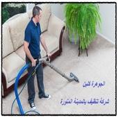 الشركة العالميه للنظافه العامه