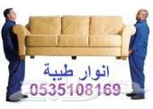 شركة نقل عش بالمدينة المنورة 0535108169