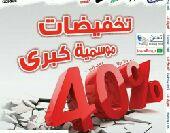 نقل عفش وأثاث داخل وخارج الرياض