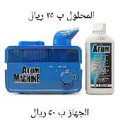 متجات ايركوم رائحة الوكالة ومعالجة التبريد