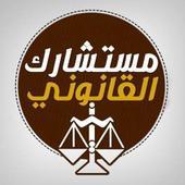 مستشار قانوني - استشارات مجانية