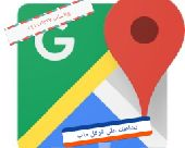 اضف محلك التجاري عى google map