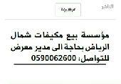 الرياض مخرج 6