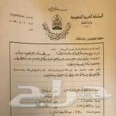 ارض بالطائف بصك بضاحية العرفا مخطط 991 ج