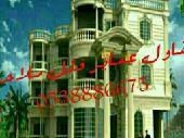 مقاول ملاحق عماير فلل قصور مولات 0565646386