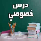 معلم متابعه وتأسيس شمال الرياض