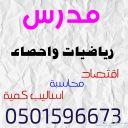 مدرس رياضيات واحصاءجامعي 0501596673