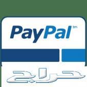 PayPal اشحن حسابك الباي بال افضل سعر بحراج