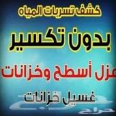 نظافه خزانات عزل خزانات بشرق وغرب الرياض