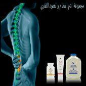 مجموعه متكاملة للتخلص من ألآم العظام والمفاصل