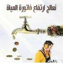 تقرير معتمد كشف التسربات المياه عوازل خزانات