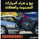 بيع وشراء سيارات مصدومه و عطلانه ومستعمله
