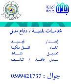 رخص بلدية و تصاريح الدفاع المدني