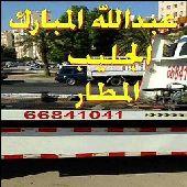 ونش الكويت المطار 66841041