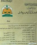 ارض للبيع في مخطط شرق الرياض