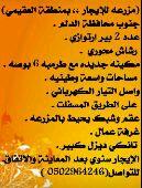 مزرعه للإيجار بالعقيمي جنوب محافظة الدلم