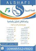 تقديم إقرارات الضريبية - الرياض