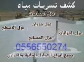 كشف تسربات المياه ومعالجة الرطوبه 0552001730