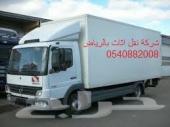 شركة نقل اثاث بالرياض تخزين اثاث