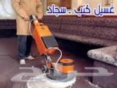 شركة تنظيف مجالس وكنب وتلميع باركيه بالرياض