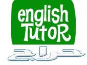 مدرس اللغة الإنجليزي Toefl Ielts