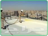 شركة عزل فوم وبولثيلين للاسطح  0501214920