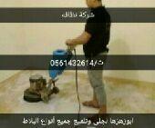 شركة نظافه شقق فلل وعزل خزانات ورش حشرات بجده