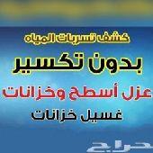 شركة كشف تسريبات المياة والعوازل جدة _الرياض
