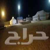 مخيم للايجار اليومي في الرياض