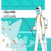 تعقيم ضد فيروس تعقيم منازل
