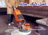 شركة تنظيف شقق خزانات مسابح مجالس فلل بالرياض