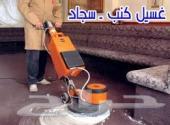 تنظيف مجالس كنب موكيت شقق فلل خزانات استرحات