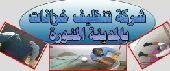 شركة تنظيف خزانات بالمدينة المنورة 0566404135