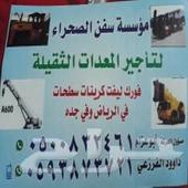 فورك ليفت كرينات في الرياض للإيجاارورافعة شوك