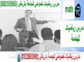 مدرس رياضيات خصوصي بالرياض (0502595958)