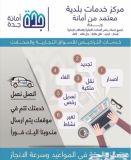 أصدار وتجديد رخص بلدية جميع المناطق