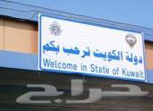 توصيل إلى الكويت من الدمام المدن القريبه منها