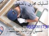 كشف تسربات المياه 0552001730 عزل اسطح وخزانات