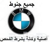 نوفر  جميع انواع الجنوط BMW