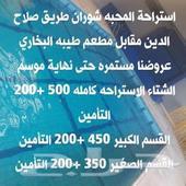 المدينه المنوره شوران طريق صلاح الدين
