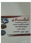 الرياض - شراء حديد سكراب ونحاس