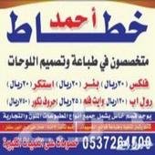 خطاط دعايه و اعلان طباعه جميع ملصقات السلامه بما يخص ملصقات