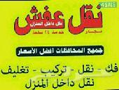نقل عفش مع الفك والتركيب بالمدينة المنورة