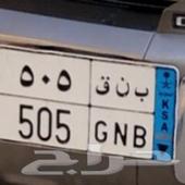 للبيع لوحه505 ب ن ق
