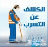 كشف تسربات مياه عزل مائي حراري عزل تنظيف برك