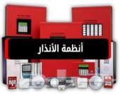 اجهزة الانذار والاطفاء وادوات السلامة