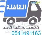 القافله السريعه  لنقل العفش 0581013504